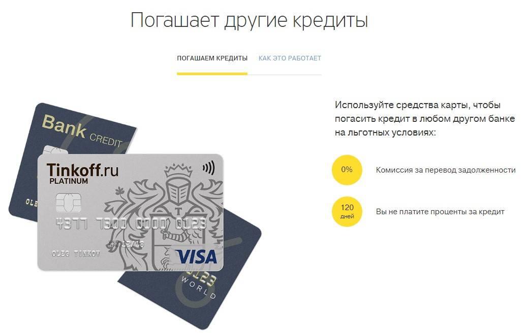 гасим кредиты других банков займу займы