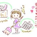一人暮らしの掃除道具収納方法!狭い部屋でも大丈夫な収納のコツ