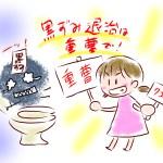 トイレの黒ずみ掃除には重曹を使うのが簡単でオススメ