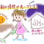掃除の手順とほこり掃除のコツ!ふわふわ舞うほこりの掃除方法