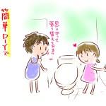 トイレの壁についてしまった黄ばみを掃除する方法とは