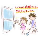 網戸の掃除を簡単にササッと済ませてしまう方法について
