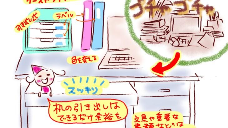 【デスク整理術】書類の片付け方と使いやすくするためのコツ