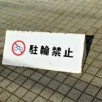 自転車を処分する時に必要な防犯登録抹消のための手続き方法