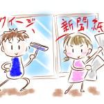 大掃除で窓を綺麗にする時に使いたいグッズと掃除の手順