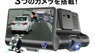 CAR3-TF-720P(3カメラドライブレコーダー)