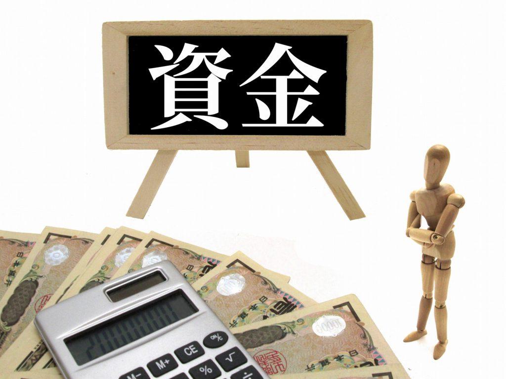 日本政策金融公庫が行う創業支援