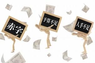 【倒産する7つの理由】会社を倒産させないためには?