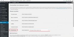 начальные настройки WordPress 2