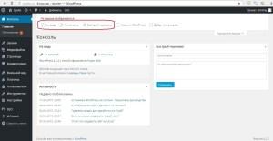 начальные настройки WordPress
