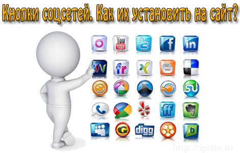 Как установить кнопки соцсетей