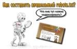 правильный robots.txt