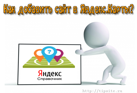 Как добавить сайт в Яндекс