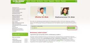 проверка сайта доктор веб