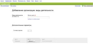 Добавить сайт в яндекс.карты 5