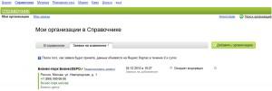 Добавить сайт в яндекс.карты 7
