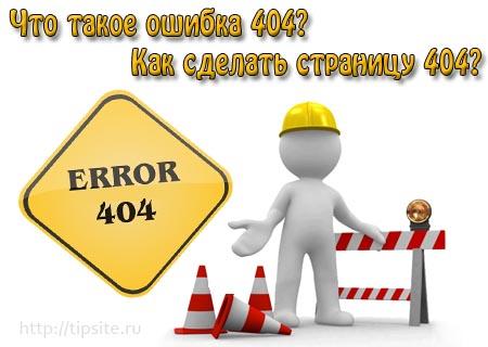 как сделать страницу 404