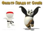 фильтр панда