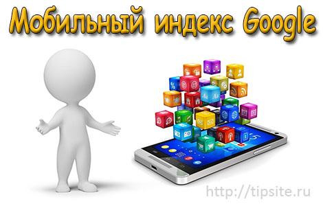 mobilnyj-indeks-google