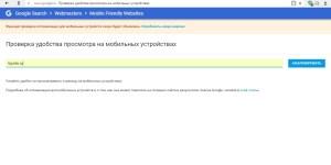 mobilnyj-indeks-proverka