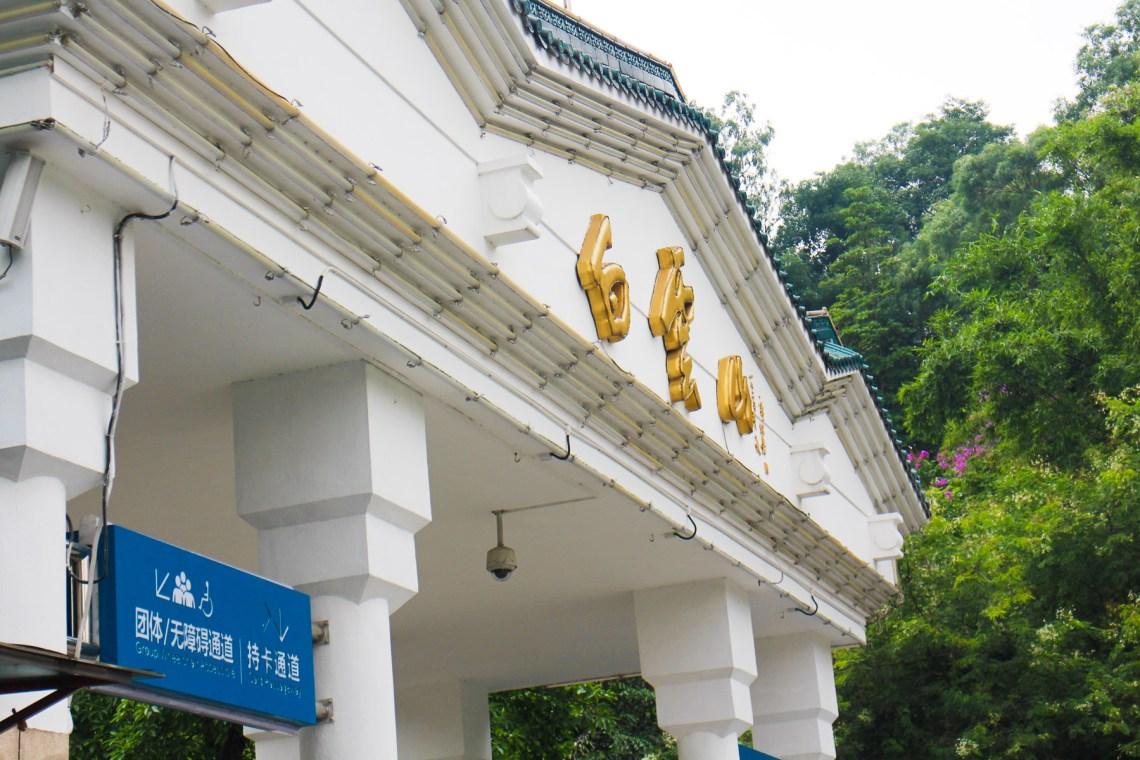 baiyun bai yun shan guangzhou china