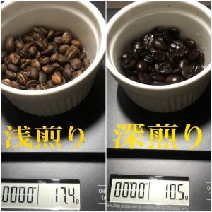 浅煎りと深煎りの豆 重さの違い
