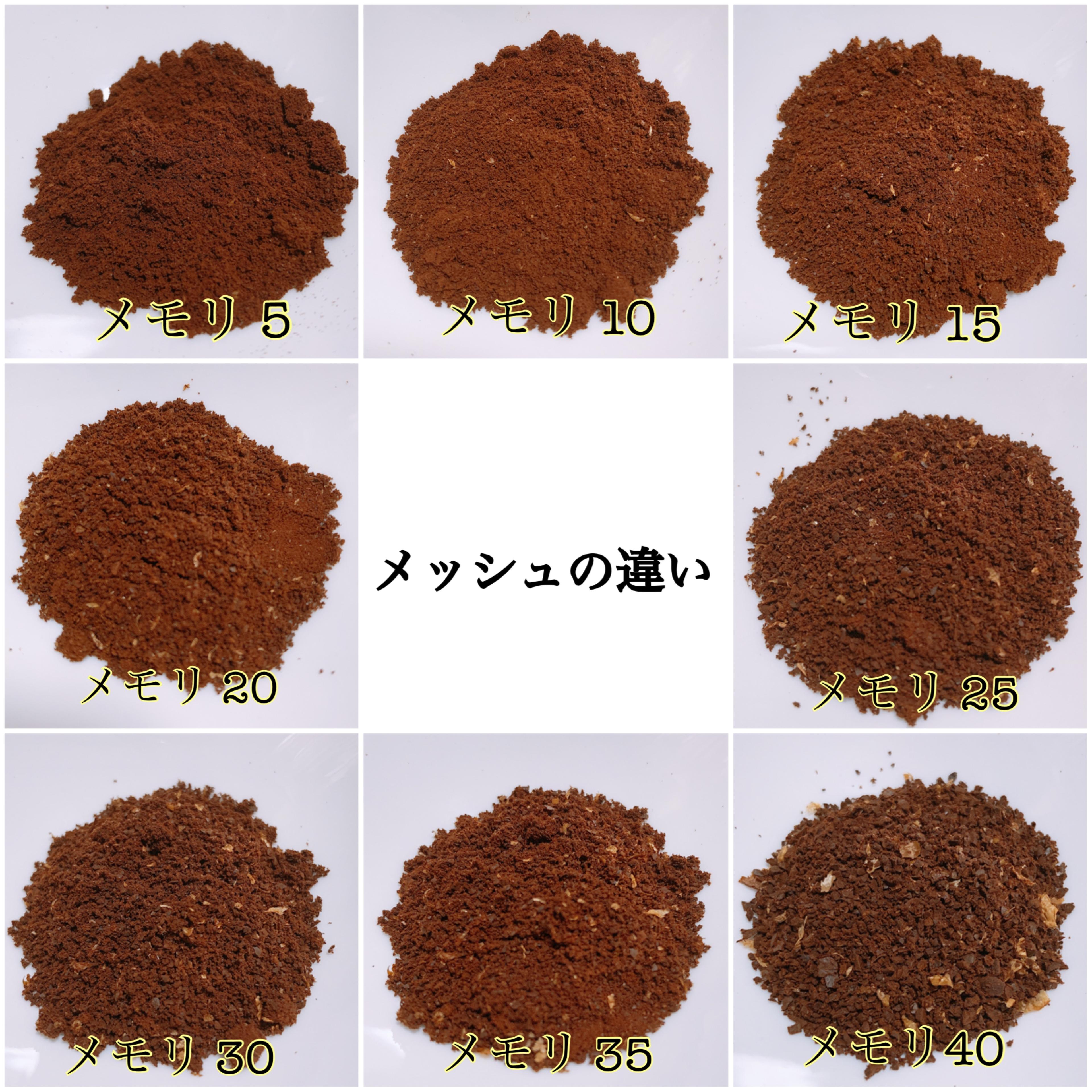 グラインダーで挽いたコーヒー粉の挽き目の違い