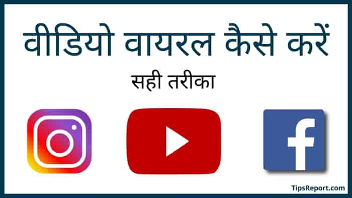 Video Viral Kaise Kare