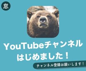 なまけものチャンネル
