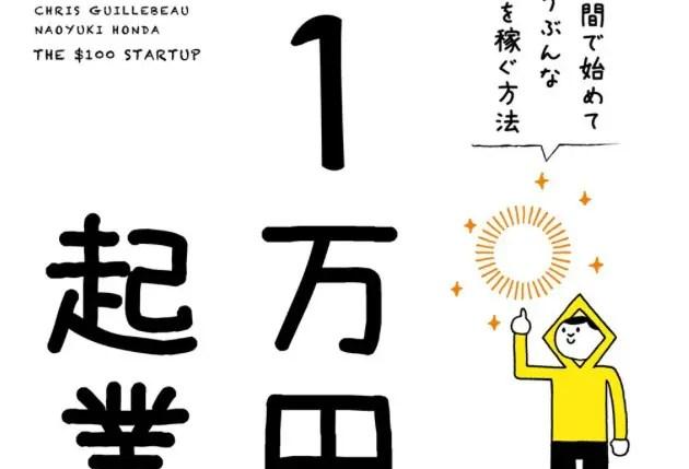 1manen_startup_2014-0910-060609