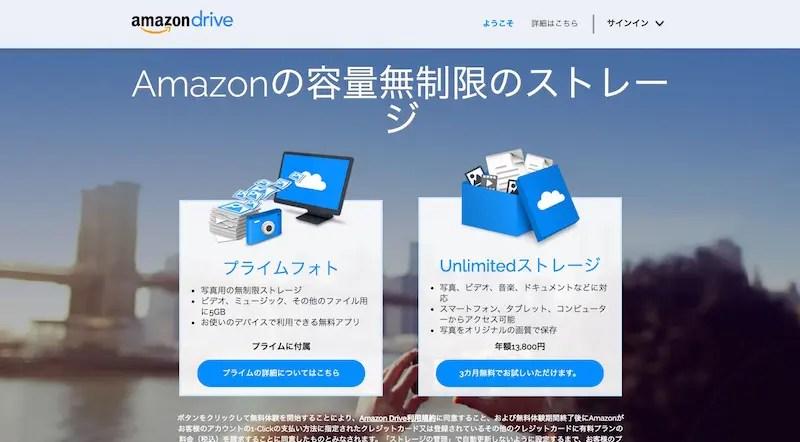 AmazonDriveUnlimitedJapan_Cap 2016-07-21 11.12.48