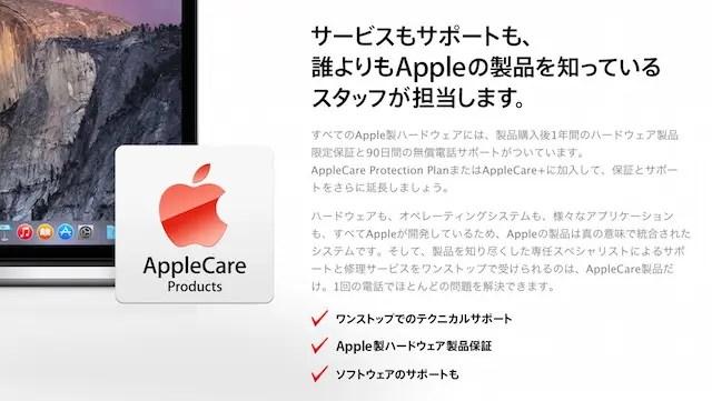 AppleCare_Cap 2015-01-09 11.09.33