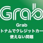 【Grab】要注意!ベトナムでクレカが使えない理由と対応方法まとめ【2019年版】