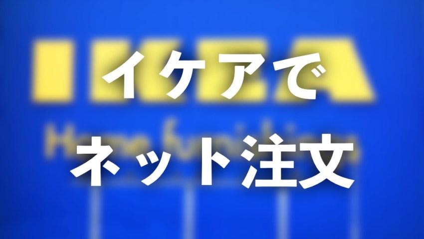 ikea オンライン ショップ