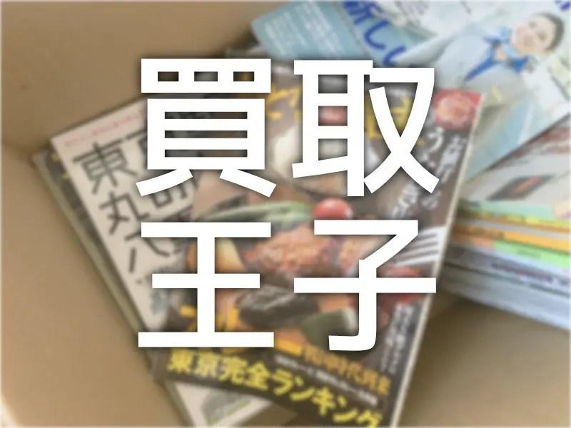KaitoriOuji_OldMagazine_2016-07-30 11.19.56