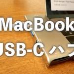 MacBook用USB-Cハブ+SDカードリーダ+ディスプレイ端子付きのオールインワンハブを買った