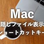 【Mac】隠しファイルを表示するショートカットキー