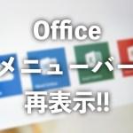 【Office】メニューバーが消えてしまった時に押すボタン【ショートカットキー付き】