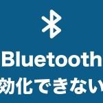 【Windows10】Bluetoothがオンにできない場合の対応方法【CSR Harmony】