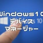 【Windows10】デバイスマネージャーを表示する方法