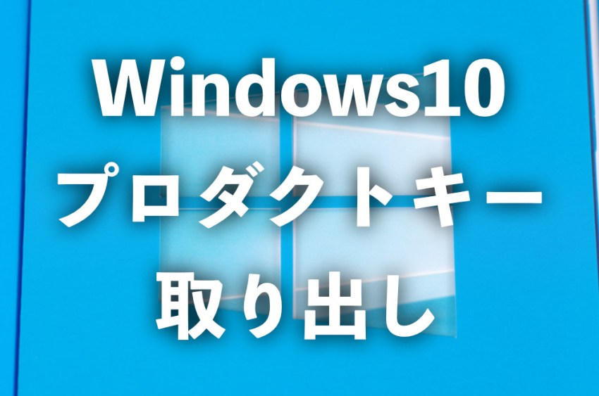 Windows10 HowToGetProductKey shutterstock 616734464