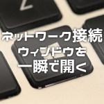 【Windows10】ネットワーク接続ウィンドウを簡単に表示する方法【キーボード操作のみでOK!】