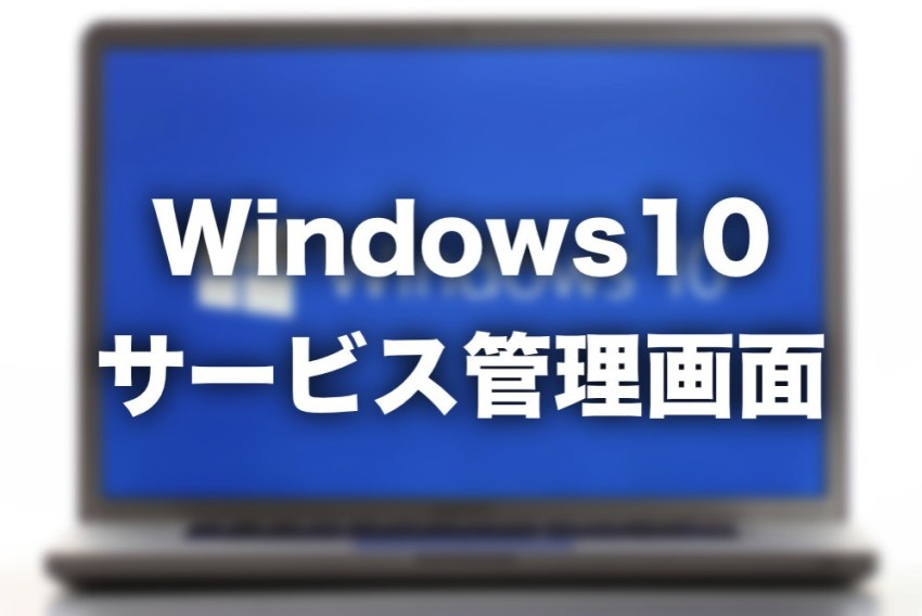 Windows10 Services shutterstock 297386006