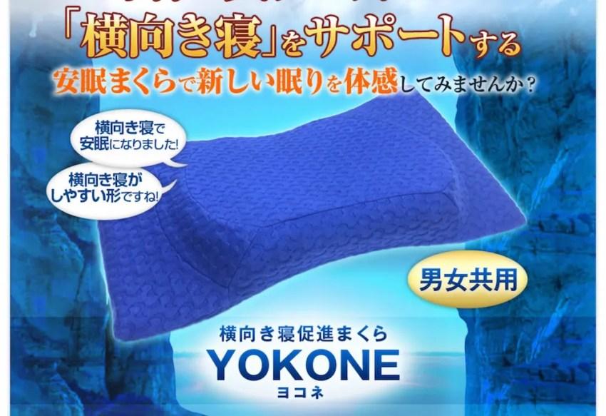 Yokone_Cap 2016-02-19 16.03.02