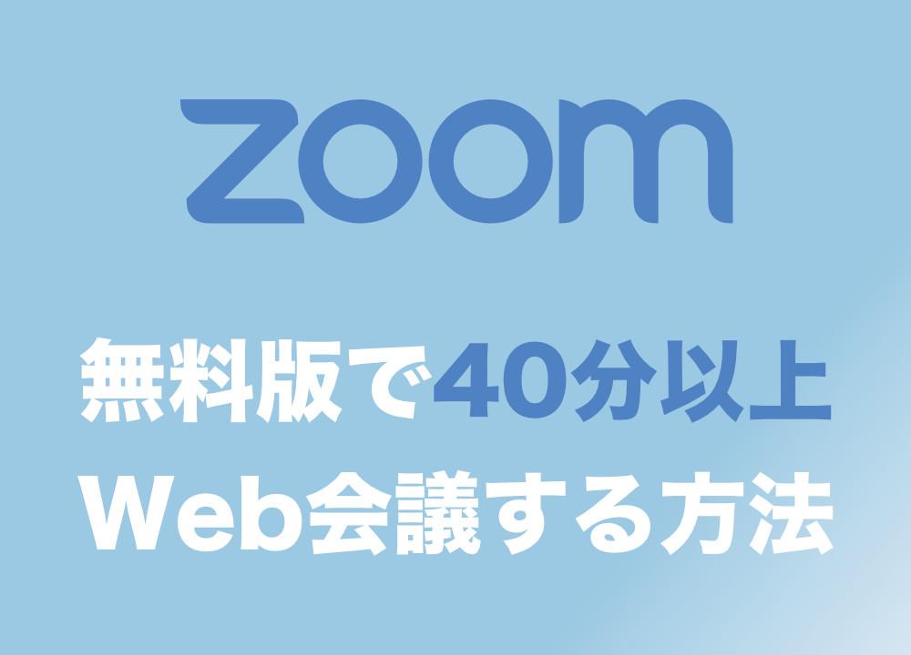 Zoom 時間 制限 Zoomの無料プランは40分の時間制限あり!制限なしで使う方法とは