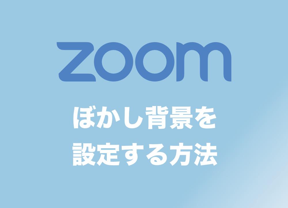 背景 ぼかし Zoom
