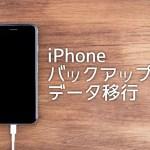 iTunesを使ってiPhoneをバックアップ→復元するまでの流れまとめ【新機種へのデータ移行方法!】