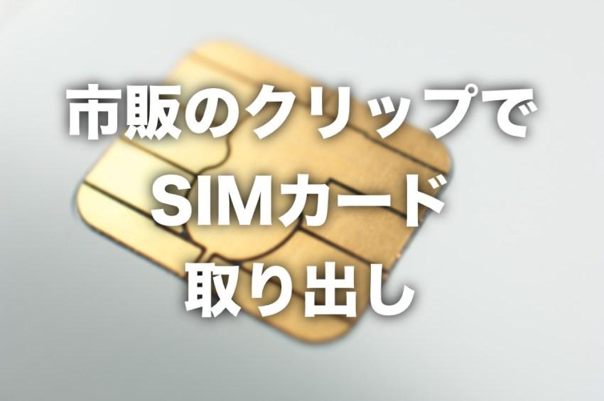 IPhoneSIMcard Clip shutterstock 268096793