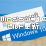 【Windows10】ビルドの更新・自動アップデート方法