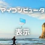 【Windows10】デスクトップ上にマイコンピュータを表示する2つの方法